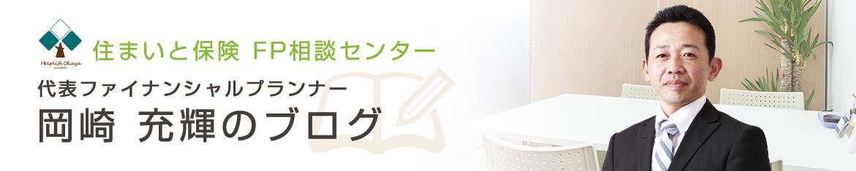FP相談センター  代表ファイナンシャルプランナー岡崎 充輝のブログ