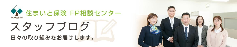 FP相談センター スタッフブログ